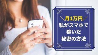 主婦のお小遣いをアプリで稼ぐ方法