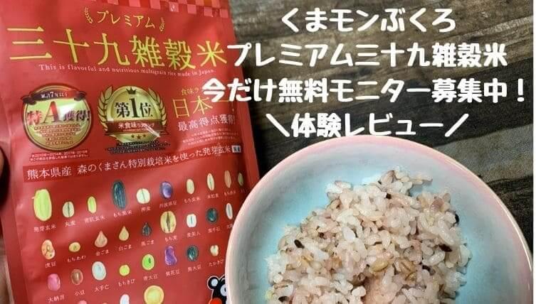 くまモンぶくろのプレミアム三十九雑穀米