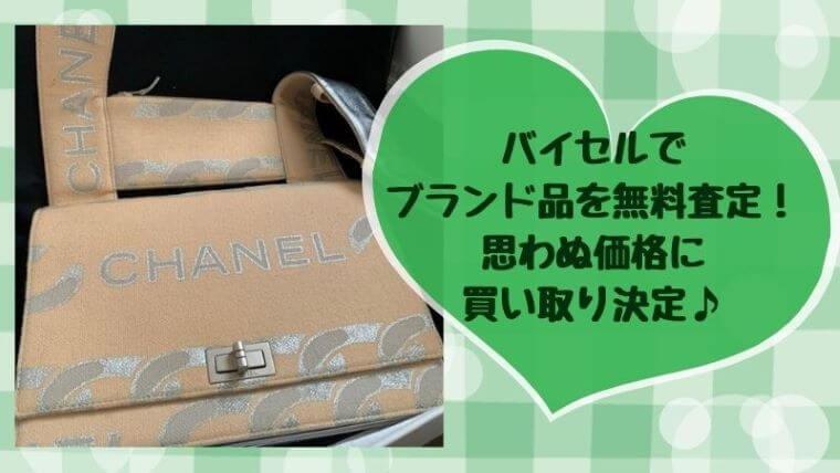 バイセルのブランド品査定額が予想外でそのまま買い取り希望!レビュー