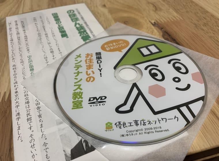 外壁塗装の赤本を受け取ったあとに送られてきた無料DVD