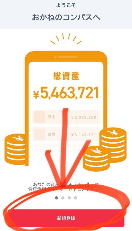 お金のコンパスアプリ