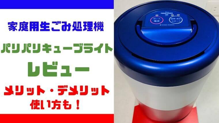 【レビュー】パリパリキューブライトで快適なキッチンが実現!