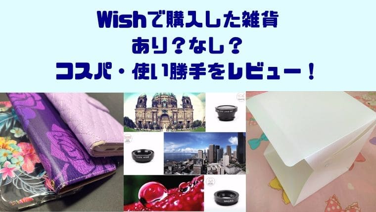 Wishで雑貨購入はあり?実際に注文した商品詳細をレビュー!